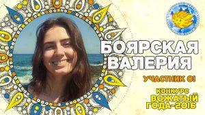 Валерия Боярская