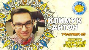 Антон Климук