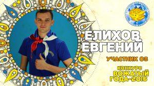 Евгений Елихов
