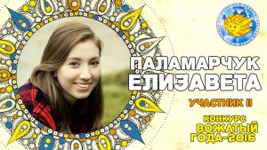 Елизавета Паламарчук