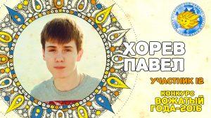 Павел Хорев