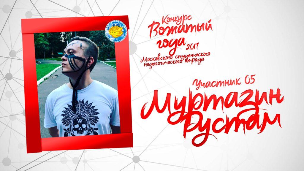 Рустам Муртазин