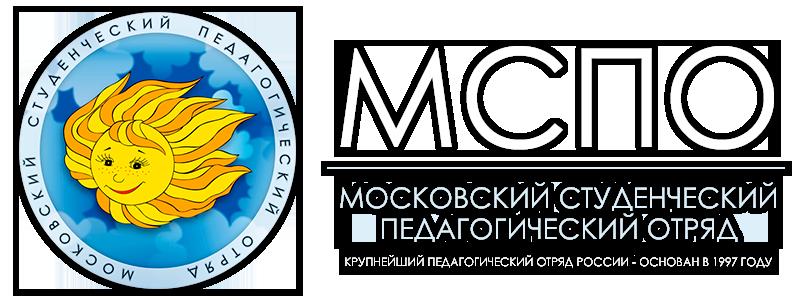 МСПО :: Московский студенческий педагогический отряд